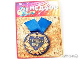 <b>Медаль Эврика Лучший врач</b> 97159, Москва регион. Цена 63 руб ...
