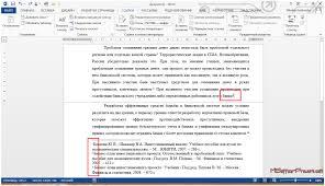 Создание списка литературы в ms word с помощью сносок msoffice  070914 1255 7 png resize 1112 641