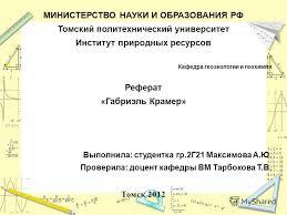 Презентация на тему МИНИСТЕРСТВО НАУКИ И ОБРАЗОВАНИЯ РФ Томский  1 МИНИСТЕРСТВО