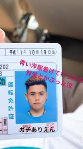 免許証の写真が物凄く残念なことになった 悲しすぎる男性をご覧ください