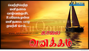 Lovely Best Life Quotes In Tamil Paulcong