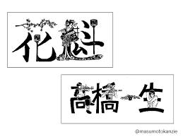 文字イラストtwitterやインスタで注目の漢字絵とは おもしろ