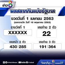 ข่าวช่อง 8 - 🔴ผลสลากกินแบ่งรัฐบาล งวดวันที่ 1 เมษายน 2563...