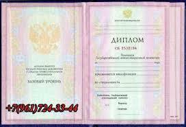 Купить диплом в Омске diplom angar ru Диплом о среднем техническом образовании 1997 2003 года выпуска