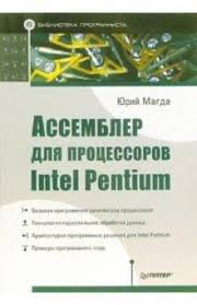 """Книга: """"<b>Ассемблер</b> для процессоров Intel Pentium"""" - <b>Юрий Магда</b> ..."""