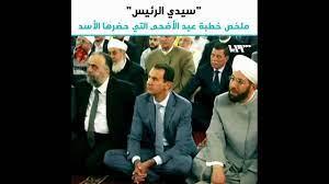"""سيدي الرئيس"""" ملخص خطبة عيد الأضحى التي حضرها الأسد - YouTube"""