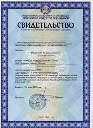 svid roo jpg Диплом ЗАО СОИС за разработку Стратегии охраны защиты и использования интеллектуальной собственности в Евразийском экономическом союзе