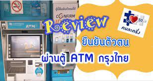 ขั้นตอนการยืนยันตัวตนคนละครึ่งเฟส 3 ที่ตู้ ATM ทำยังไงเช็คที่นี่ !!!