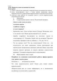 Контрольная работа по теме Предлоги и союзы вариант  Выразительные возможности союзов