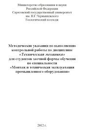 Методические указания по выполнению контрольной работы по  Саратов 2012 Методические указания по выполнению контрольной работы по дисциплине Техническая механика Саратовский государственный университет