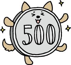 「500円 イラスト」の画像検索結果