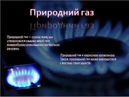 Презентація на тему Природний газ Український освітній портал Презентація на тему Природний газ Проект Презентація може бути використана на уроках географії та хімії