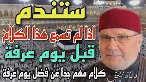 فضل يوم عرفة وصيامه لاتضيعه/الدكتور محمد راتب النابلسي2021 - YouTube