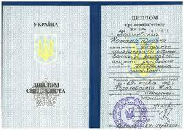 Королевская обнародовала копию диплома ФОТО Политика В  Как сообщал mignews com ua Президент Украины Виктор Янукович 24 декабря 2012 года назначил новый состав Кабинета Министров в т ч