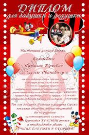Диплом для бабушки и дедушки № Дипломы на день рождения  Диплом для бабушки и дедушки №1