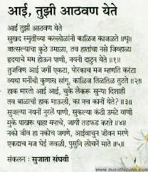 my mother short essay in marathi essay academic service my mother short essay in marathi