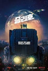 Kunjungi terus drakorstation untuk movie korea yang lebih banyak lagi. Space Sweepers Trailer Coming To Netflix February 5 2021 In 2021 Netflix Movie Posters Trailer Song