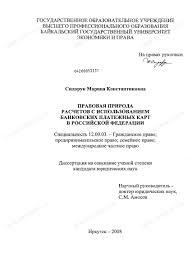 Диссертация на тему Правовая природа расчетов с использованием  Диссертация и автореферат на тему Правовая природа расчетов с использованием банковских платежных карт в Российской