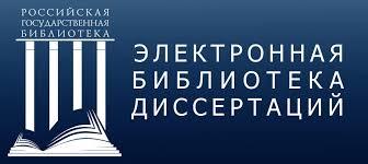 Электронная библиотека диссертаций РГБ ВГУ имени П М Машерова  Электронная библиотека диссертаций РГБ