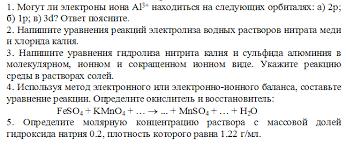 За страницами учебника химии Образец контрольной работы №  Образец контрольной работы № 1 10 класс