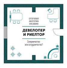 <b>Девелопер и риелтор</b> (2019) — скачать fb2, читать онлайн ...