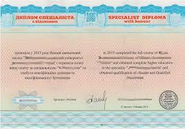 Купить диплом специалиста украинского Вуза Красный Диплом специалиста 1999 2017 год