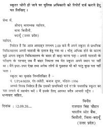 Sample Job Application Letter In Hindi Format Of Job Application