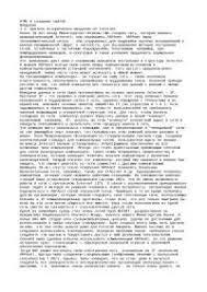 html и создание сайтов реферат по информатике скачать бесплатно  html и создание сайтов реферат по информатике скачать бесплатно internet команда компьютеры пользователь просмотра программы экран