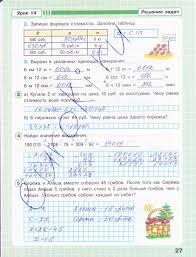 ГДЗ Рабочая тетрадь по математике класс Петерсон часть  27стр