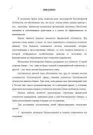 Бухгалтерский баланс как основная форма отчетности организации  Бухгалтерский баланс как основная форма отчетности организации 31 10 14