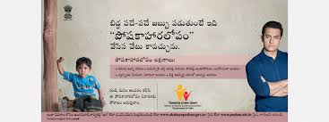 telugu poshan nutrition food poverty telugu 310831423122313730953137 poshan nutrition food poverty malnutrition undernourishment obesity overweight iap healthphone nutrition education