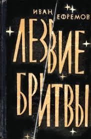 Лезвие <b>бритвы</b> (роман, 1963) — Википедия