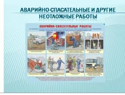 Основные мероприятия РСЧС и гражданской обороны по защите  Аварийно спасательные работы это действия по спасению людей материальных и культурных ценностей защите природной среды в зоне чрезвычайных ситуаций