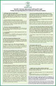 Nrb Bank Dps Chart Regulations And Guidelines
