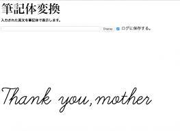 母の日に英語でメッセージを筆記体で書きたいその悩み解決します
