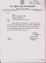 tapeshwar singh teachers training college bks university addmission permission letter