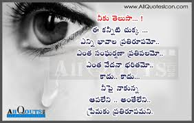 Top 100 Good Love Quotes In Telugu Paulcong