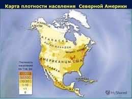 Презентация на тему План Население и страны США Домашнее  7 Карта плотности населения Северной Америки