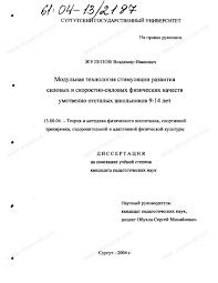 Диссертация на тему Модульная технология стимуляции развития  Диссертация и автореферат на тему Модульная технология стимуляции развития силовых и скоростно силовых физических