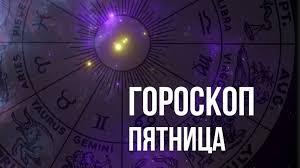 До конца года остаётся 217 дней. Goroskop Na Pyatnicu 28 Maya Dlya Kazhdogo Znaka Zodiaka Mixnews