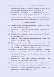 защита многодетных семей РФ диплом  Социальная защита многодетных семей РФ диплом