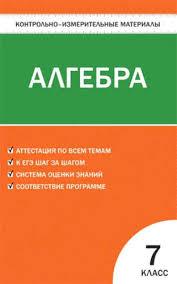 Контрольно измерительные материалы Алгебра класс е изд  Купить Мартышова Л И Контрольно измерительные материалы Алгебра 7 класс