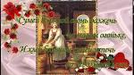 Поздравления для дочери в день свадьбы от папы 146