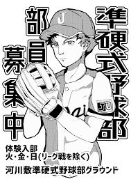 城西大学 準硬式野球部さん新歓ポスター Illuster