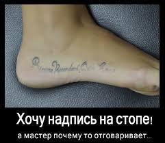 татуировка мифы ошибки и заблуждения