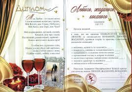 Диплом Любого жаданого і коханого Размер диплома х см   жаданого і коханого Размер диплома 21х15 см фото 3