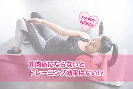 ダイエット 筋肉 痛