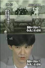 フジ テレビ ウンナン 死亡 事故