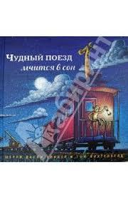 Чудный поезд мчится в сон | детские книги | Книги, Детские книги ...