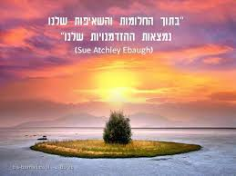 Image result for חלומות